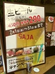 R0019199_GAJA生ビール290円_20090716