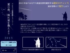 国立天文台ペルセウス座流星群2013特集ページサムネイル