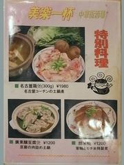R0018732_美楽一杯特別料理メニュー_20090629