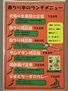 R0042844_赤ちり亭田町店ランチメニュー_20110603