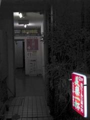 R0018713_美楽一杯入口1_20090629