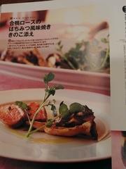 R0017614_料理本_103ページの合鴨ロース_20090510
