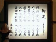 DSC02968_勝烈庵の当時の品書き