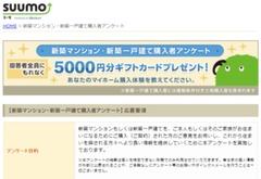 SUUMO新築マンション一戸建て購入者アンケート_20140424