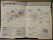 R0014992_空気清浄機の説明書