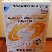 R0014987_空気清浄機の箱