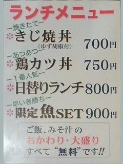 R0047123_田町ランチ_鳥一代_20111222