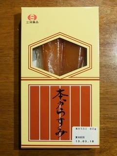R0054325_からすみ_20130102
