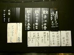 R0041010_三田名前のない餃子屋のメニュー_20110322