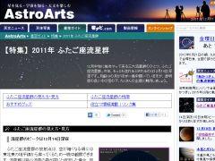 AstroArts_ふたご座流星群_20111211