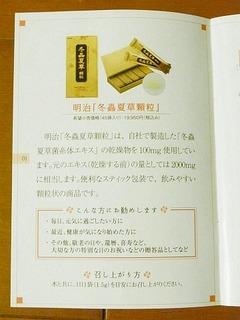 R0054887_モラタメ明治冬虫夏草顆粒_20130314