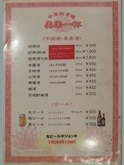 R0018728_美楽一杯飲物メニュー1_20090629