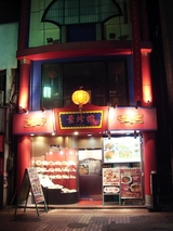 DSC02977_景珍楼の夜の外観.jpg