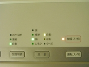 R0015007_空気清浄機の操作パネル拡大