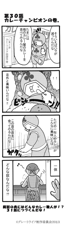 #30イエロー-1