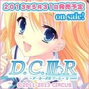 D.C.III R 〜ダ・カーポIIIアール〜X-rated