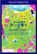 かんな秋のアート祭り2016チラシ[1]