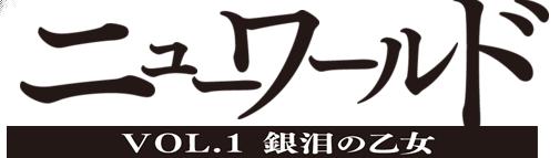 ニューワールドのロゴ