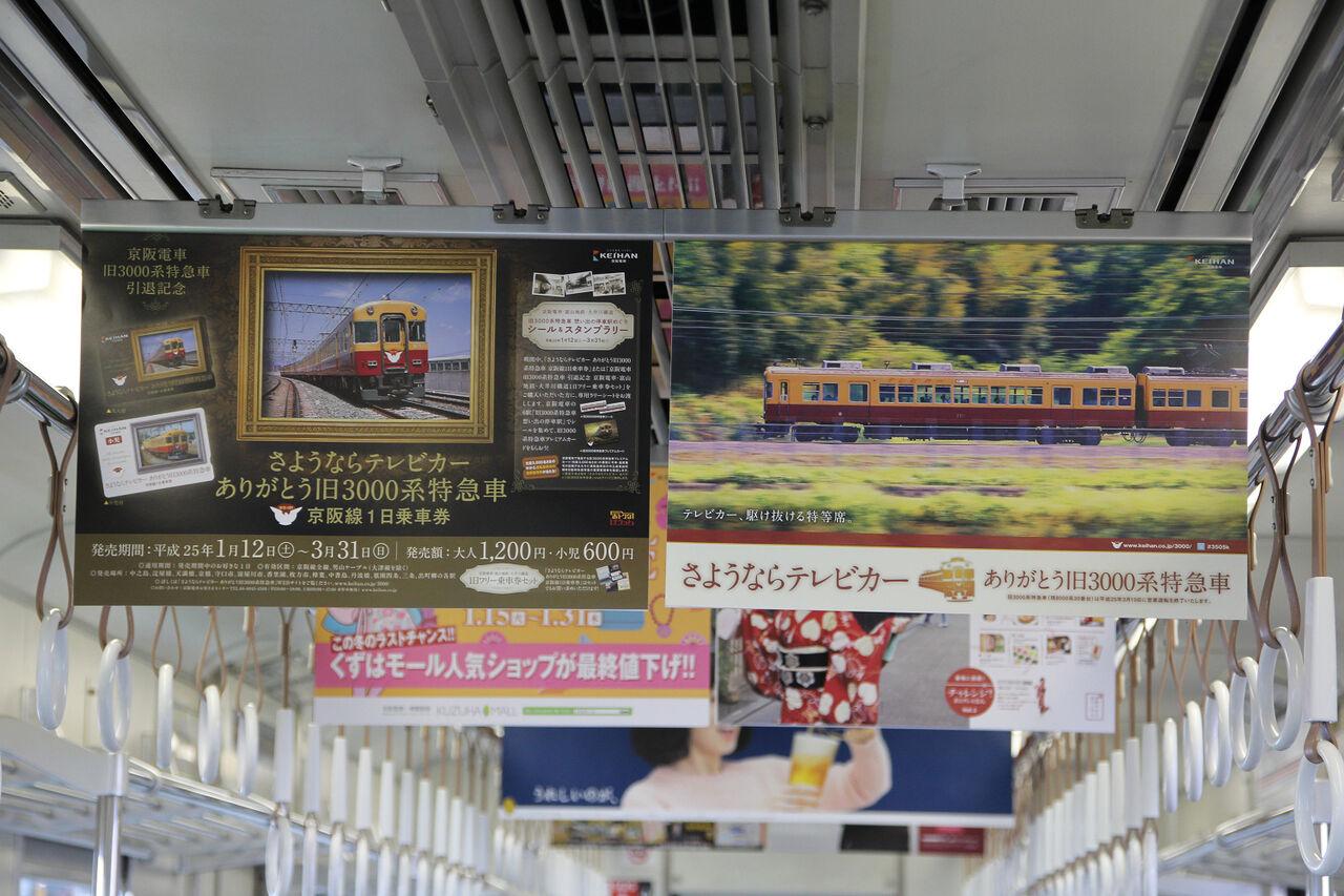 京阪 3000系 さよならテレビカー ポスター : 宇治.ネット