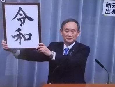 2019_新元号発表_令和