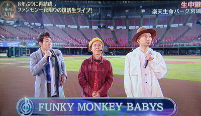 FUNKY MONKEY BABYS_2021_3_11