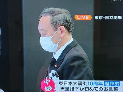 東日本大震災追悼式_菅総理_2021_3_11