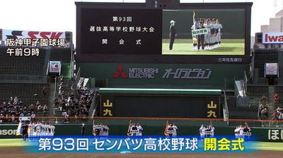 第93回選抜高校野球大会開会式1