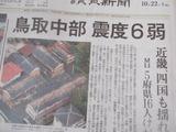 鳥取地震2016_10_21