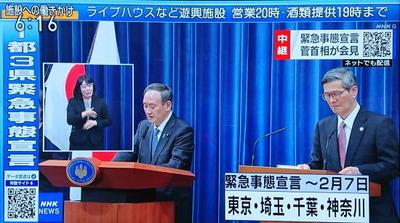 緊急事態宣言2_菅総理と尾身さん