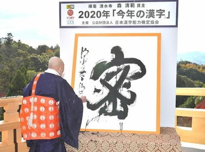 2020_今年の漢字