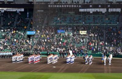 第93回選抜高校野球大会開会式3