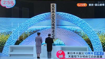 東日本大震災追悼式_天皇陛下2_2021_3_11