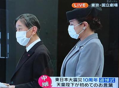 東日本大震災追悼式_天皇陛下_2021_3_11