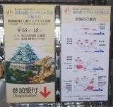 第46回日本口腔インプラント学会