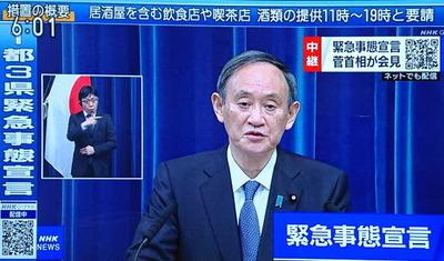 緊急事態宣言_菅総理_2021_1_7