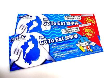 GoToEat滋賀_2020_10_20