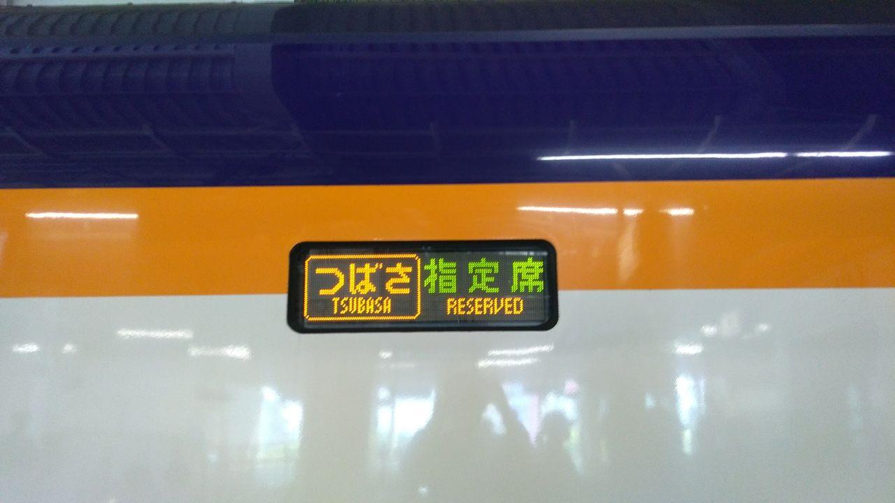 新幹線 混雑 状況 東北