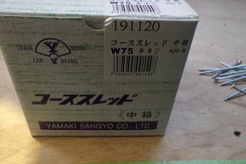 75㎜ビス400本入り20箱