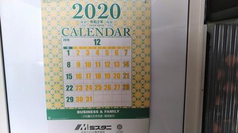 2020年が始まります