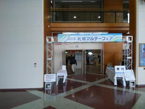 マルテーフェア札幌会場