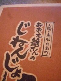 鳥取自然薯むかご (2)