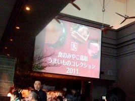 2011鳥取コレクション0004