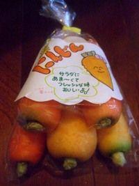 鳥取食材当選 (8)