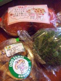 鳥取食材当選 (10)