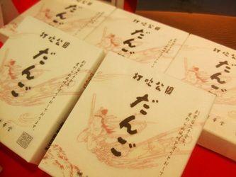 鳥取だんご (4)