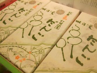 鳥取だんご (3)