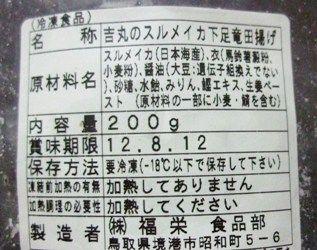鳥取ゲソ竜田揚げ (2)