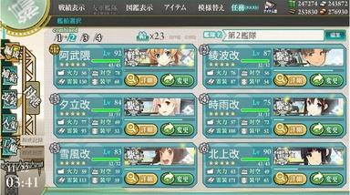 E-1第2艦隊