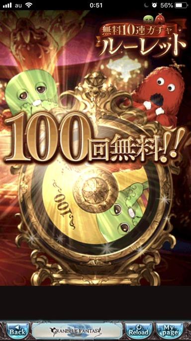 無料ガチャ21日目無料100連
