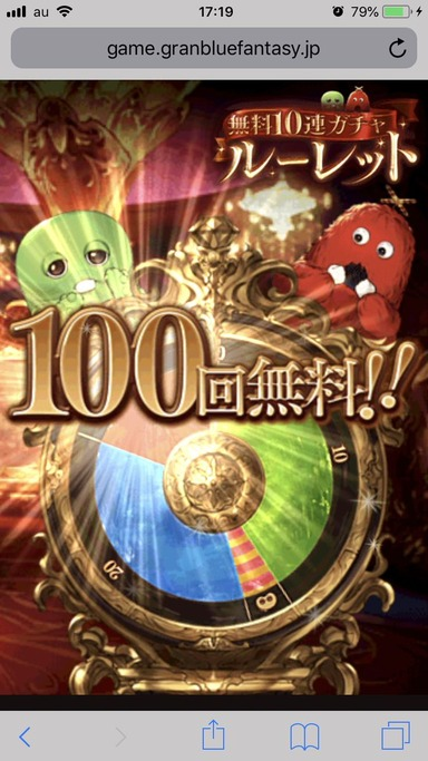 DMM無料ガチャ13日目無料100連